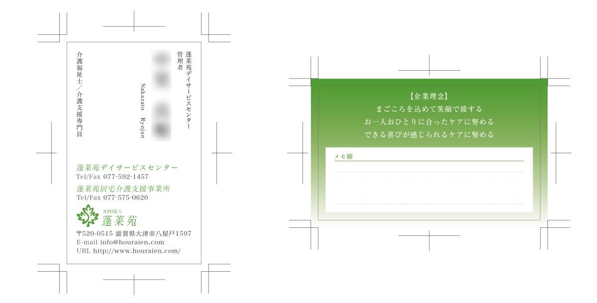 meishi-yoko