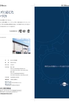 再修正_A4二つ折パンフレット_表(外側)-01