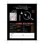 OL_最新_スタンプカード_表面-01
