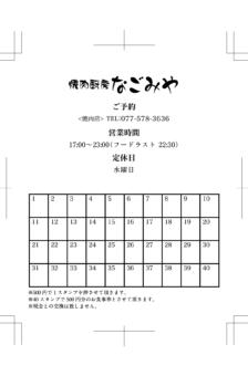 OL_スタンプカード_裏面-01